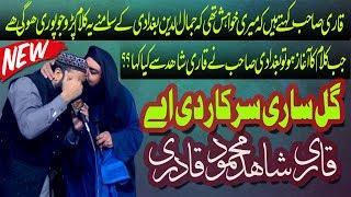 Gal Sari Sarkar Di Ay|Qari Shahid Mehmood Qadri|Sunni Ki Dunya