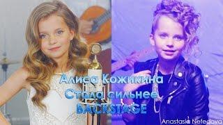 Стала сильнее | BACKSTAGE | Alisa Kozhikina | Алиса Кожикина