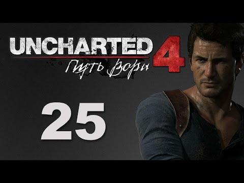 Uncharted 4: Путь вора - Глава 14: Встретимся в раю - прохождение игры на русском [#25]