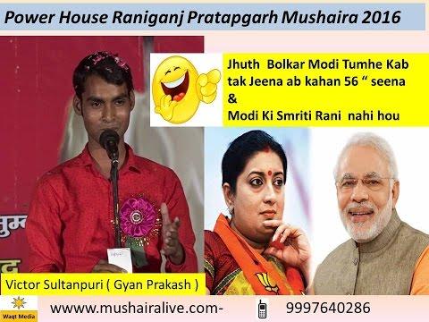 Modi ki smirti irani-Victor Sultanpuri -Power House Raniganj Pratapgarh Mushaira 2016