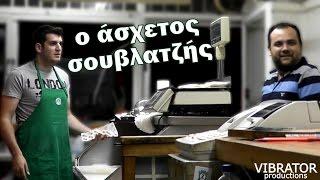 VIBRATOR - ο άσχετος σουβλατζής