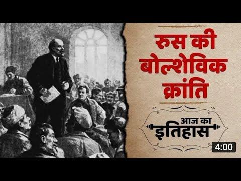 Russian Revolution in Hindi
