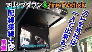 【視聴者さんとDIY】車内フリップダウンモニター&Fire TV Stick化する動画!(VOXY70配線接続+α前編)