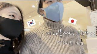 【한일커플/日韓カップル】イオンモールショッピングVlog/…