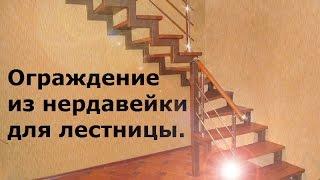 видео Металлические лестницы и перила