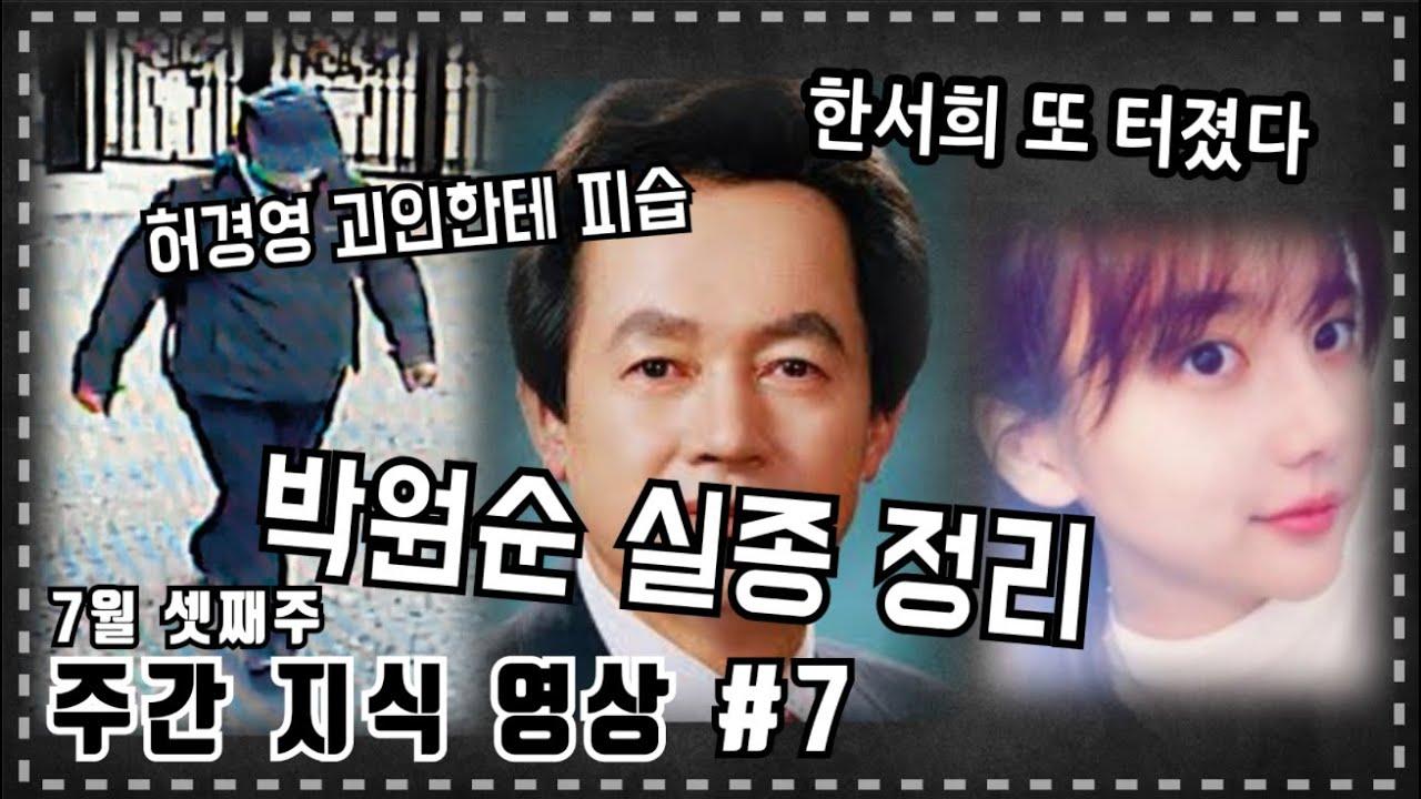 """""""허경영 괴한한테 피습, 한서희 또 적발?!""""화제가 된 주간이슈_블랙이슈"""