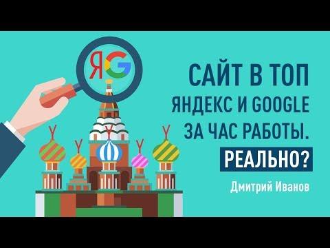 Сайт в топ Яндекс и Google за час работы. Реально? Дмитрий Иванов