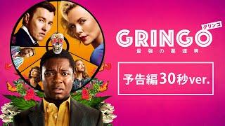 映画『グリンゴ/最強の悪運男』予告編 30秒ver.