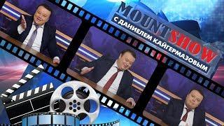 Веселые и прикольные кадры из Mount Show не попавшие в эфир / Смешные нарезки на Новый Год