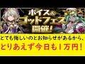 【パズドラ】とりあえず今日も1万円ボイス&ゴッドフェス お知らせ有。