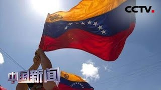 [中国新闻] 委内瑞拉局势持续紧张 俄已成为委局势稳定的重要支柱 | CCTV中文国际