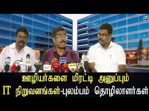 ஊழியர்களை மிரட்டி அனுப்பும் IT நிறுவனங்கள் - புலம்பும் தொழிலாளர்கள் - Tamil News Live