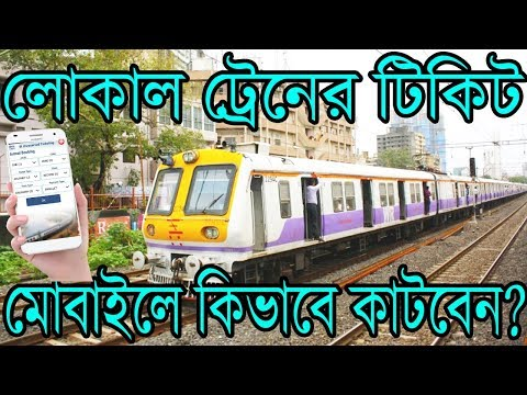 How To Book Local Train Ticket On Your Mobile | UTS App Review In Bangla