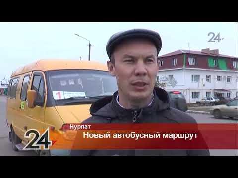 В Нурлате появился новый автобусный маршрут
