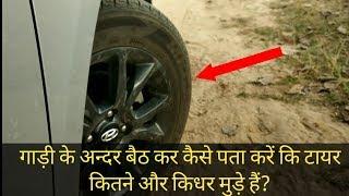 गाड़ी के अन्दर से कैसे पता करें कि हमारे आगे के टायर किधर और कितने मुड़े हुए हैं?