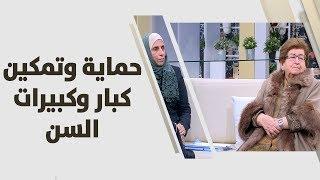 هيفاء البشير وخديجة العلاوين - حماية وتمكين كبار وكبيرات السن\