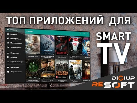 Топ приложений для SmartTV (AndroidTV)