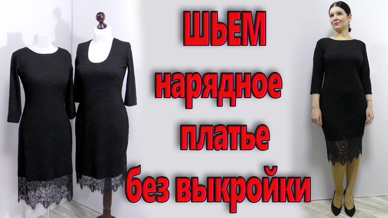 5937526f3aa Как сшить черное платье без выкройки на любую фигуру  little black ...