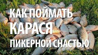 Как ловить карася на пикер(Как ловить карася и поймать эту рыбу на пикер поделится Алексей Фадеев. Какую применить прикормку, насадки..., 2015-10-03T11:18:24.000Z)
