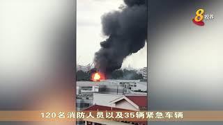 民防部队对煤气厂洒水 确保火点都被扑灭