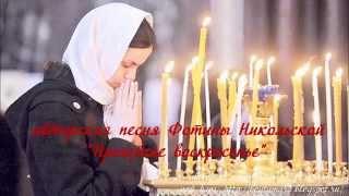 Фотина Никольская - Прощенное Воскресенье