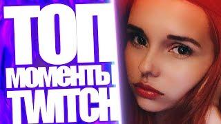 Топ Моменты с Twitch | Drainys Пробует Яица Smorodinova | Lorinefairy Засос с Denly | Mail Бан Heyle