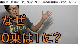 【Q&A】数Ⅱ:0乗が1に、マイナス乗が分数になる理由は?