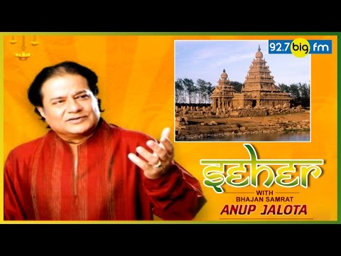 Shore Temple In Mahabalipuram | Seher with Anup Jalota | 17th November from YouTube · Duration:  9 minutes 49 seconds