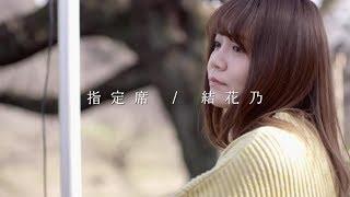 結花乃-「指定席」MV 5/1Release 1stアルバム「結花乃譚〜きんぎょすくい〜」より
