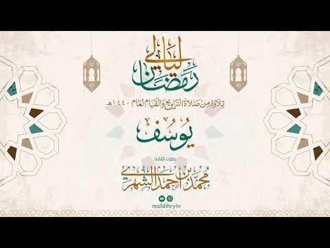 سورة يوسف - رمضان 1440 هـ - القارئ محمد بن أحمد الشهري HD