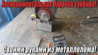 Экспериментальная паровая турбина! Своими руками из металлалома!