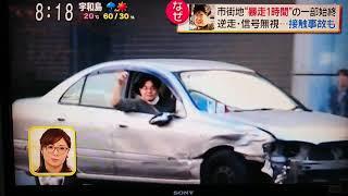 松山で白昼大暴走! 在間亮平 検索動画 1