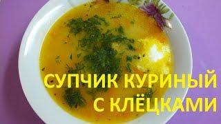 Суп куриный с клёцками из заварного теста с сыром.