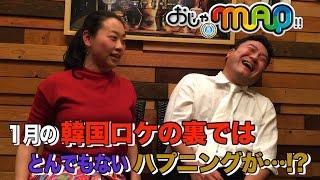 4月19日水曜よる7時~『おじゃMAP!!2時間スペシャル』 山崎弘也さんと...