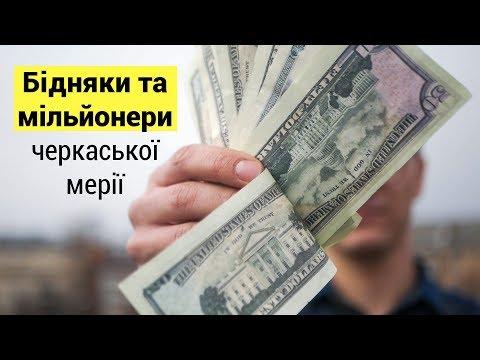 Громадське телебачення: Черкаси: Бідняки та мільйонери. Статки чиновників черкаської мерії