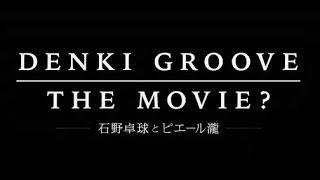 映画は2015年12月26日公開 テクノ、エレクトロを中心とした独特の音楽性...