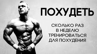 Сколько раз в неделю тренироваться для ПОХУДЕНИЯ (Как похудеть)