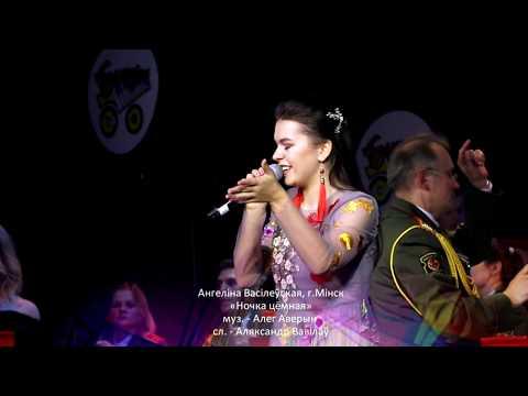 Ангелина Василевская на конкурсе \