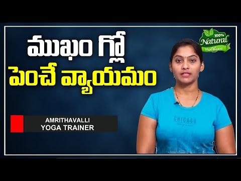 ముఖం తెల్లగా అవ్వాలంటే ఈ వ్యాయామం చేయండి || YOGA FOR FAIRNESS
