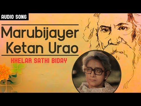 Marubijayer Ketan Urao | Recitation Of Ranbindra Sangeet by Suchitra Mitra | Gathani Music