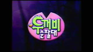 [옛날 만화 주제가] 기억나니? 두꺼비 순찰대
