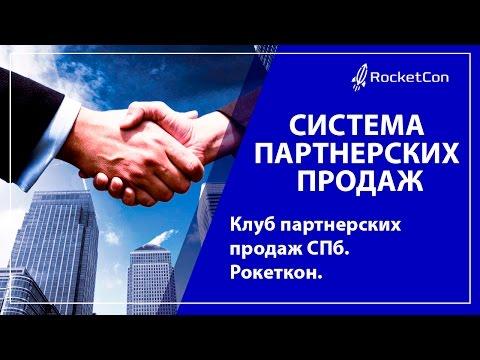 Система партнерских продаж. Клуб партнерских продаж СПб. Рокеткон.