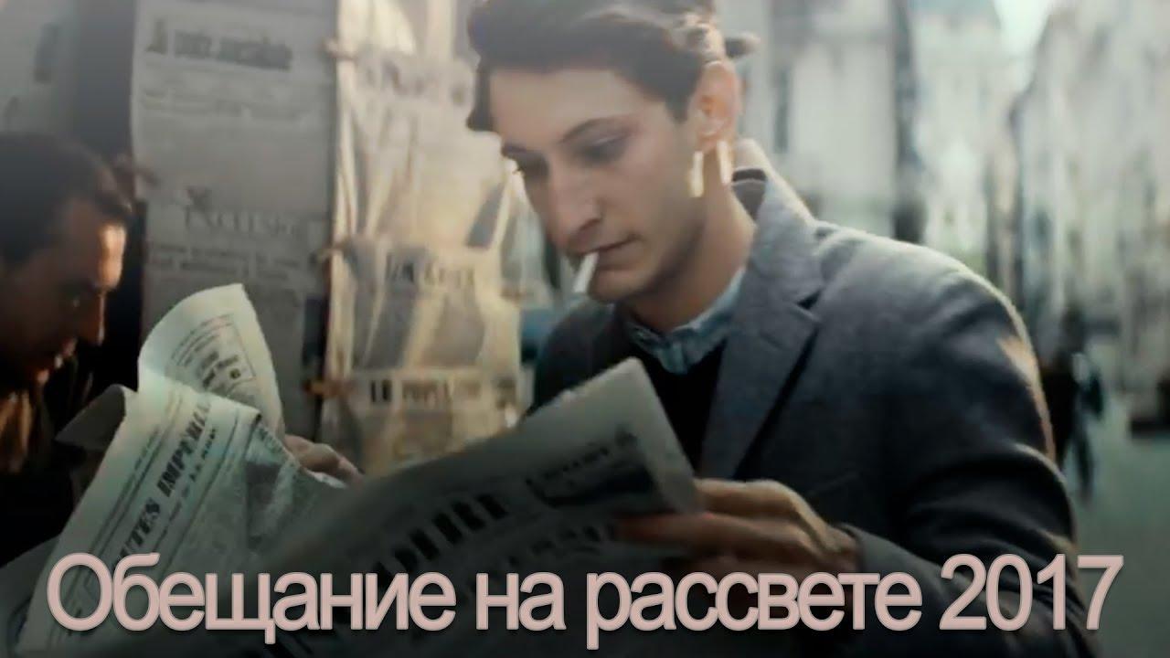 Обещание на рассвете 2017 русский трейлер