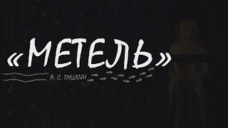 """""""Метель"""" А. С. Пушкин"""