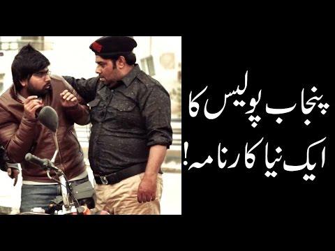 Punjab Police Funny Videos |  Punjab Police Funny Clips Urdu/ Hindi