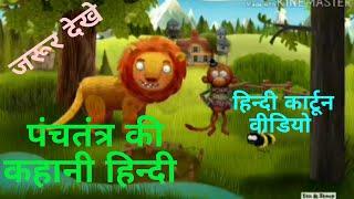 Zusammenstellung von panchatantra tales | Moralische Geschichten für Kinder | Hindi cartoon videos | Bs Kinder