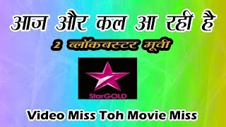 Today's & Tomorrow's 2 New South Hindi Dubbed Movie TV Premiere  | Star Gold | Zee Cinema | Topic