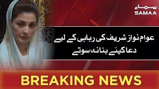 Breaking : Awam Nawaz Sharif ki rehayi ke liye dua kiye bina na soye- Maryam Nawaz