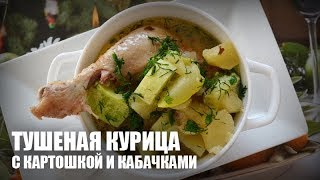 Тушеная курица с картошкой и кабачками — видео рецепт