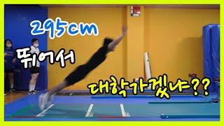 [4k][제멀] 제자리멀리뛰기 295cm뛰어서 대학 가…